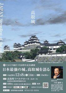 講演会 高取城を語る